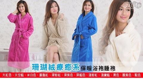 浴袍/睡袍/珊瑚絨/睡衣/浴巾