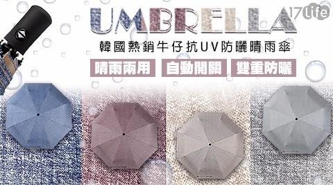 晴雨傘/牛仔/防曬晴雨傘/雨傘/雨具/傘