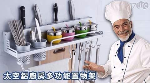 平均最低只要 245 元起 (含運) 即可享有(A)太空鋁廚房多功能置物架 1入/組(B)太空鋁廚房多功能置物架 2入/組(C)太空鋁廚房多功能置物架 3入/組(D)太空鋁廚房多功能置物架 4入/組(E)太空鋁廚房多功能置物架 6入/組(F)太空鋁廚房多功能置物架 8入/組