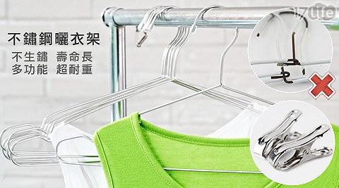 不鏽鋼晾曬衣架/衣夾