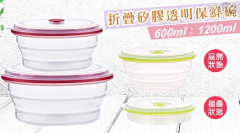 保鮮碗/折疊碗/折疊矽膠碗/矽膠/保鮮盒/便當盒/摺疊便當盒/矽膠碗/矽膠保鮮盒