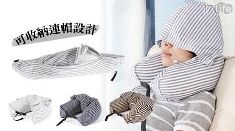 條紋/旅行/頸枕/連帽/可收納/U型枕