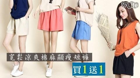 [買一送一]寬鬆大尺碼棉麻顯瘦短褲