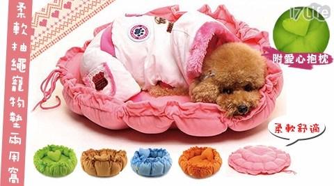 柔軟抽繩寵物墊兩用窩-小款