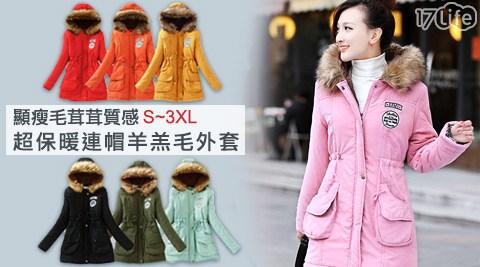 平均每件最低只要599元起(含運)即可購得顯瘦毛茸茸質感超保暖連帽羊羔毛外套1件/2件/4件/6件,顏色:黑色/軍綠/橘色/粉色/綠色/紅色/黃色,尺寸:S/M/L/XL/XXL/3XL。