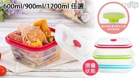 方形/保鮮碗/折疊/矽膠/矽膠碗/保鮮/便當/保鮮盒