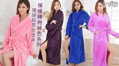 珊瑚絨/睡袍/保暖