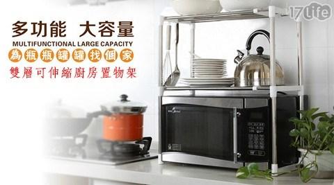 雙層可伸縮廚房置物架/置物架/雙層置物架/雙層/置物