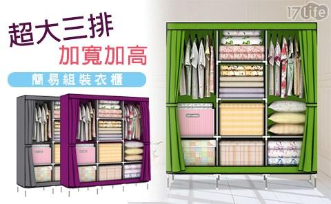 超大三排簡易組裝防塵衣櫃/防塵衣櫃/衣櫃/簡易衣櫃