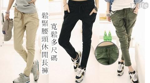 寬鬆/多尺碼/鬆緊褲頭/休閒長褲/長褲