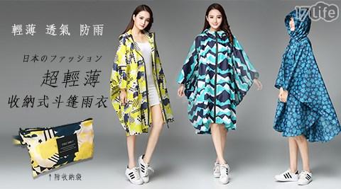 雨衣/雨傘/雨具/斗篷雨衣