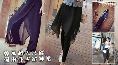 韓風超大尺碼彈性假兩件雪紡褲裙