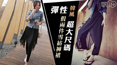 平均最低只要199元起(含運)即可享有韓風超大尺碼彈性假兩件雪紡褲裙:1入/2入/4入/6入/8入。