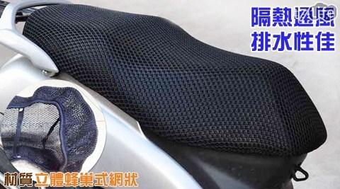 網狀/機車/隔熱/排水/座墊/機車座墊/蜂巢式座墊/網狀座墊/隔熱座墊/排水座墊