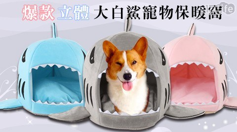 爆款立體大白鯊寵物保暖窩-小款