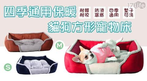 四季通用保暖可拆洗貓狗方形寵物床/寵物床/寵物/貓/狗/寵物窩