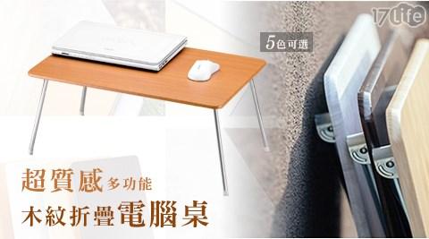 超質感/多功能/木紋/折疊桌/收納桌/桌子
