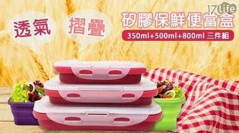 矽膠可折疊式餐具盒,能夠輕巧收納才是真王道 可多層折疊式設計,一次三件組輕鬆帶回家。