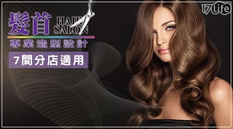 髮首/美髮/士林/造型/設計/染燙/剪髮