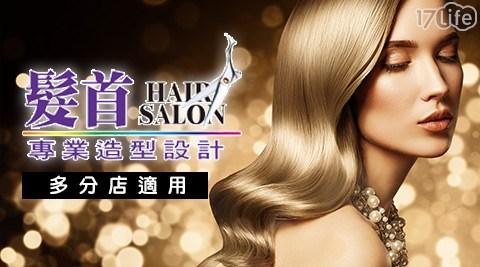 髮首造型設計-專業剪染燙專案/剪髮/燙髮/染髮/剪/染/燙
