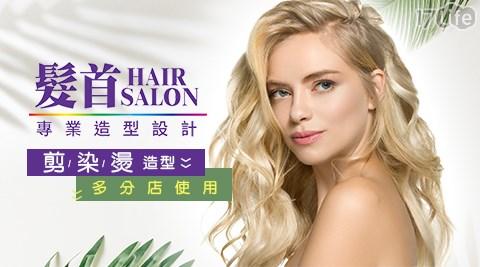 髮首造型設計/台北美髮 /剪髮/染髮/燙髮/護髮