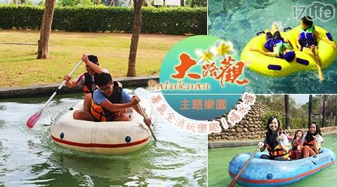 瘋狂玩水季!暑假不加價,感受南洋峇里島般渡假風情,暢玩樂園水上設施,漫步於知名景點琉璃吊橋~