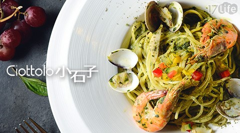 Ciottolo/小石子/義大利麵