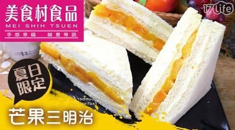 美食村/季節/限定/芒果/三明治/甜點/下午茶/夏季限定/名產/彰化/果醬/夾心/小點/早餐