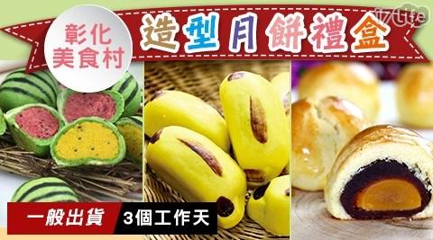 【彰化美食村】造型月餅禮盒