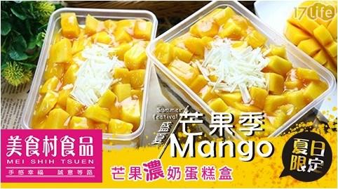 夏季限定【彰化美食村】芒果濃奶蛋糕盒(600公克±5%/盒)