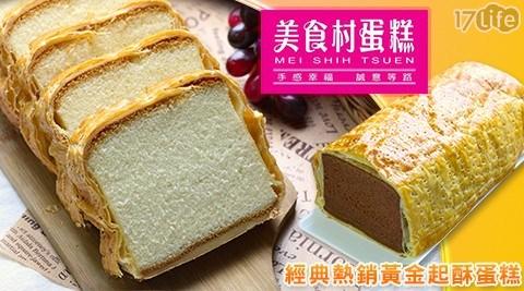 母親節/下午茶/蛋糕/點心/甜品/咖啡/早餐/輕食/美食村/起酥/原味/巧克力/禮盒/溫蛋糕