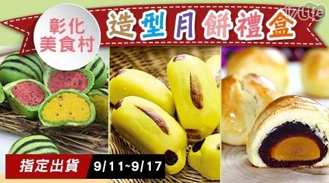 【彰化美食村】超人氣牛奶西瓜造型月餅禮盒10入