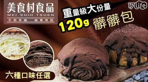 髒髒包/下午茶/麵包/點心/甜品/甜點/丹麥麵包/美食村/彰化/原味/巧克力/起司/早餐/可可粉/咖啡/小點