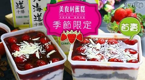 大湖草莓/進口原料/十勝生乳/草莓濃奶蛋糕盒/彰化美食村/冬季限定/咖啡/茶點/蛋糕/點心/下午茶/甜品/甜點/草莓便當