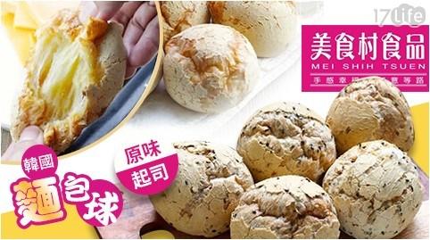 麵包/點心/下午茶/茶點/甜點/甜品/原味/起司/韓國麵包球/美食村/奶茶/吐司/早餐/咖啡