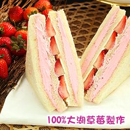 冬季限定【美食村】100%大湖草莓三明治