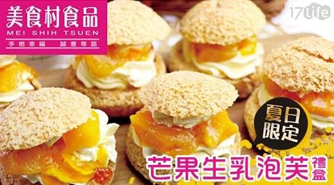 【彰化美食村】夏季限定-芒果生乳泡芙禮盒(6入/盒)