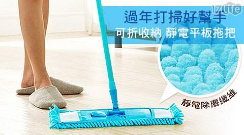 平均每組最低只要199元起(含運)即可購得可折收納靜電平板乾濕二用拖把三件組1組/2組/4組,顏色隨機出貨:粉/藍。