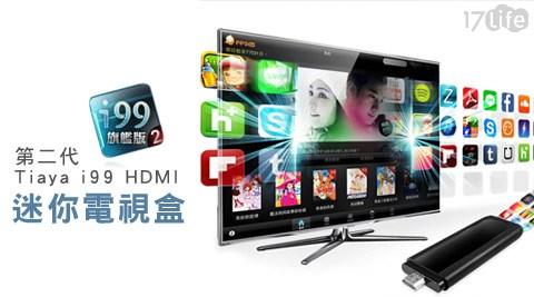 平均每台最低只要1499元起(含運)即可購得第二代Tiaya i99 HDMI迷你電視盒1台/2台,每台均附HDMI延長線+MICRO USB充電線。