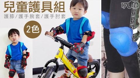平均每組最低只要179元起(含運)即可購得腳踏車/滑板車/蛇板兒童運動護具組(護腕護膝護肘)1組/2組/4組,顏色:藍色/紅色。