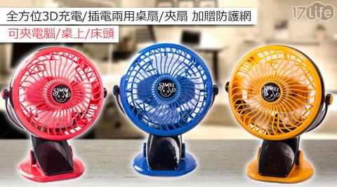 SIMEI/西美/全方位3D/充/插兩用/桌/夾超涼風扇/SIMEI西美/夾式風扇/桌扇/風扇