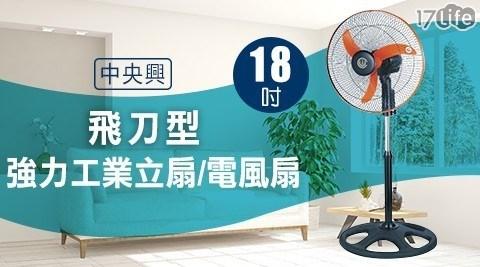 電風扇/立扇/工業/18吋/風扇/電扇
