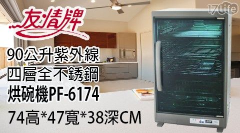 友情牌90公升四層不銹鋼烘碗機PF-6174