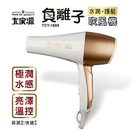大家源負離子水潤護髮吹風機 TCY-1608