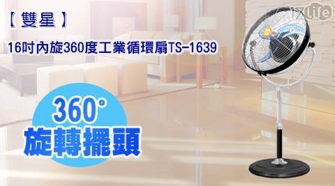 電風扇/16吋/大風扇/立扇/循環扇/TS-1639/雙星
