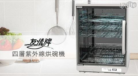 友情99公升/四層紫外線/烘碗機/PF-6268/紫外線烘碗機