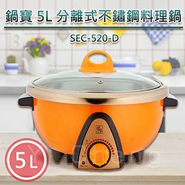 鍋寶5公升分離式不鏽鋼料理鍋SEC-520-D