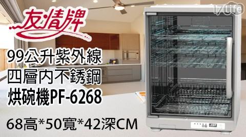 友情牌/99公升四層紫外線烘碗機/四層紫外線烘碗機/紫外線烘碗機/烘碗機/PF-6268