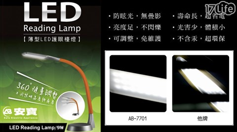安寶-薄型9瓦LED護眼檯燈(AB-7701)1入