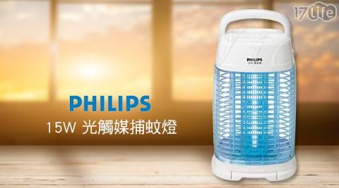 PHILIPS /飛利浦/ 15W /光觸媒/捕蚊燈/ IST-409YQ